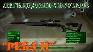getlinkyoutube.com-[Fallout 4] легендарная снайперская винтовка РЕБА 2 / REBA II