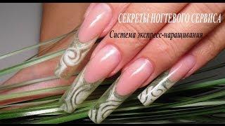 getlinkyoutube.com-Секреты ногтевого сервиса (Система экспресс-наращивания)