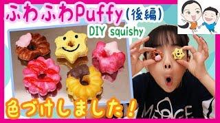getlinkyoutube.com-【ふわふわPuffy後編】おいしそうな色をつけます♪ ベイビーチャンネル DIY squishy