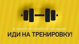 getlinkyoutube.com-Иди на тренировку (спортивная мотивация 2015)