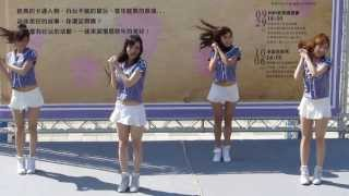 getlinkyoutube.com-2013/09/15 新竹世博 LAMIGIRLS 小帆 伊伊 AMIS 梓甯熱舞!!!