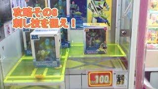 getlinkyoutube.com-必勝!UFOキャッチャー攻略 10連発! 2014年度版! クレーンゲーム