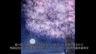 getlinkyoutube.com-防人恋歌 / Ax feat. 夏川陽子 (中文字幕Chinese Translation)(pop'n music,jubeat saucer)