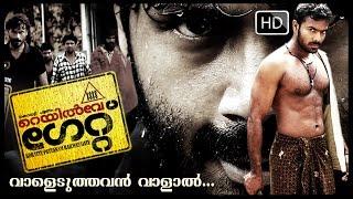 getlinkyoutube.com-MALAYALAM FULL MOVIE KORATTIPATTANAM RAILWAY GATE - Malayalam Full Movie 2014 New Release [HD]
