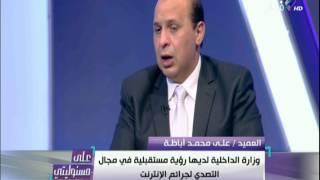 getlinkyoutube.com-على مسئوليتي - أحمد موسى - شاهد كيف يتم تحديد وضبط متهم الجرائم الإلكترونية في مصر