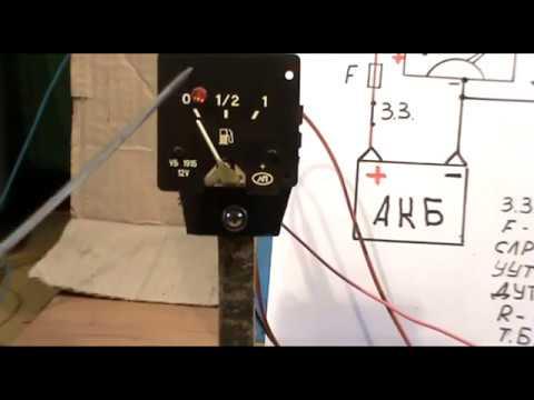 Стрелка указателя уровня топлива не отклоняется.