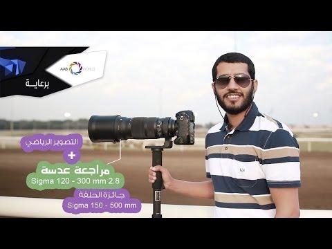 ٥- التصوير الرياضي ومراجعة عدسة سيجما ١٢٠ - ٣٠٠ مم
