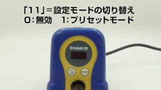 【HAKKO FX-888D】パラメーター設定方法