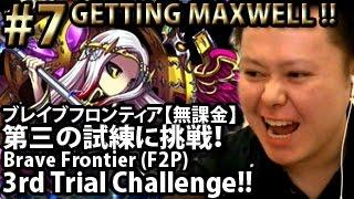 getlinkyoutube.com-ブレイブフロンティア【実況】【無課金第7話・第三の試練に挑戦!】 Brave Frontier F2P Eps7 - Getting Maxwell