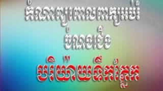 កំណាព្យអប់រំ បរិយ៉ាយទឹកភ្នែក | komnap khmer