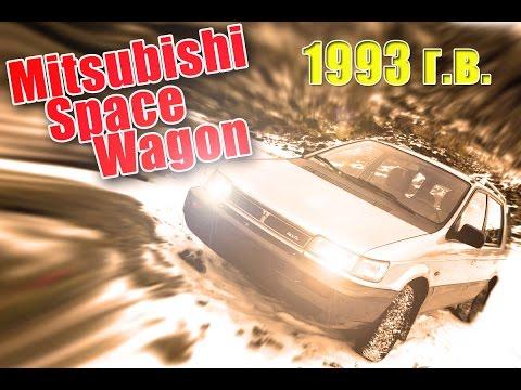 Mitsubishi Space Wagon 1993 года (4x4)