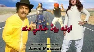 getlinkyoutube.com-Jahangir Khan, Nadia Gul New Pashto Comedy Drama 2016 Wola Road Khali De Full Drama