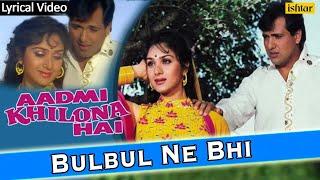 Aadmi Khilona Hai : Bulbul Ne Bhi Full Audio Song With Lyrics | Govinda, Meenakshi Seshadri