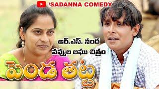 పెండ తట్ట కామెడి షార్ట్ ఫిలిం || Penda Thatta Telugu Comedy Short Film By Rs Nanda