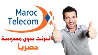 getlinkyoutube.com-حصريا : طريقة تجاوز محدودية اتصالات المغرب 2016