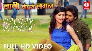 Hachar Pachar | Laagi tohse lagan | Latest bhojpuri Hot Full HD Video Song | Yash Kumar | bhasha jha width=