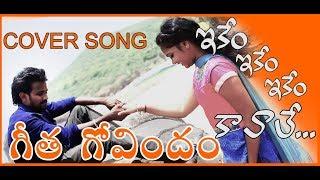 Inkem Inkem Inkem Kaavaale Cover song|Geetha Govindam Songs|Anand palla,Laxmi kranthi,Ajith Chevveti