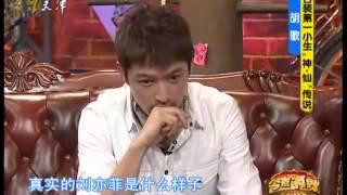 20110615 今夜有戏(上)-胡歌 金莎 宣传香格里拉 Hu Ge 郭德纲