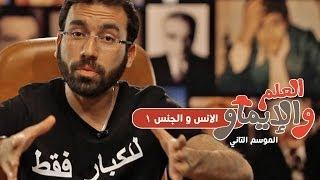 الانس و الجنس 1 / للرجال فقط - العلم والإيماو الموسم الثاني