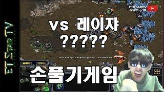 getlinkyoutube.com-[이티]손풀기게임 vs 레이쟈 ????