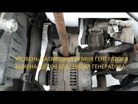 Замена щёток генератора  Уровень натяжения ремня  генератора на Фольксваген Венто