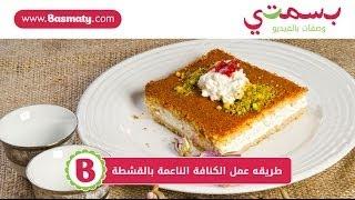 getlinkyoutube.com-طريقه عمل الكنافة الناعمة بالقشطة - Knafeh with Kashta