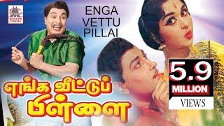 getlinkyoutube.com-enga veetu pillai full movie | MGR Blockbuster movie | எங்க வீட்டுப்பிள்ளை
