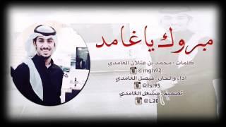 getlinkyoutube.com-شيلة : مبروك ياغامد || كلمات : محمد بن عتلان الغامدي || أداء : فيصل الغامدي - حصرياً 2015 - 2016