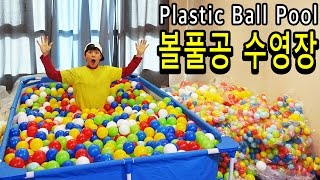getlinkyoutube.com-거실에 플라스틱공 볼풀공 수영장을 만들어보았다 - 허팝 (Plastic Ball Swimming Pool in my living room)
