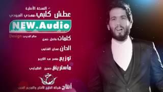 getlinkyoutube.com-مهدي العبودي I عطش كَلبي I النسخة الأصلية