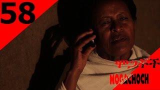 Mogachoch Drama part 58