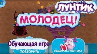 getlinkyoutube.com-Лунтик. Обучающая игра - День Рождения. Развивающее видео для самых маленьких