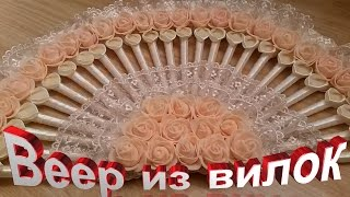 getlinkyoutube.com-Веер из одноразовых вилок декор на свадьбу  ✔ ℳAℛίℕℰ DIY✔