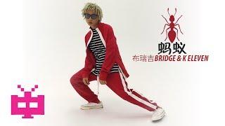 💥 GO$H MUSIC 💥 : 🐜 蚂蚁 🐜 布瑞吉 BRIDGE & K ELEVEN [ LYRIC VIDEO ]