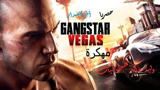 getlinkyoutube.com-لعبة Gangstar Vegas مهكرة اخر اصدار 2.0.1b للاندرويد