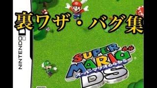 getlinkyoutube.com-スーパーマリオ64DS裏ワザ&バグ(Super Mario 64 DS Secret tip&Bug)