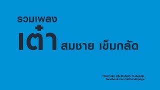 getlinkyoutube.com-รวมเพลง เต๋า สมชาย เข็มกลัด | Official Music Long Play
