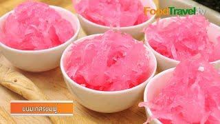 getlinkyoutube.com-ขนมเกสรชมพู่ (ขนมไทยโบราณ) Thai Traditional Dessert