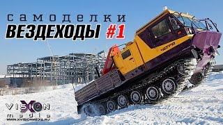 """getlinkyoutube.com-Самоделки: """"Вездеходы"""" #1"""