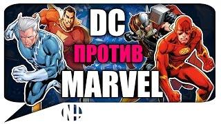 getlinkyoutube.com-БОЙ MARVEL vs DC: Тор vs Шазам. Флэш vs Ртуть. Аквамен vs Нэмор (Часть 2)