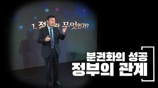 지역MBC공동기획 자치분권대학특강 자치분권으로 꿈꾸다 -12- 다시보기
