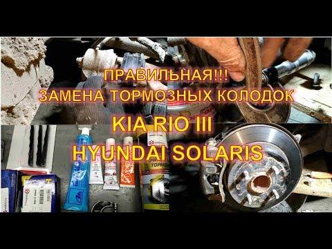 Где находится тормозной цилиндр в Хендай Солярис