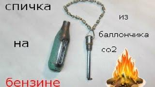getlinkyoutube.com-как сделать. вечная спичка на бензине.