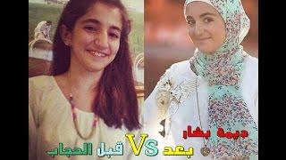 getlinkyoutube.com-ديمة بشار قبل وبعد الحجاب