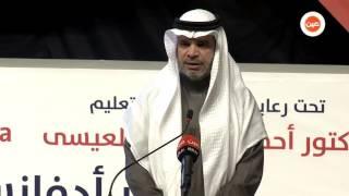 getlinkyoutube.com-مناسبات   كلمة معالي وزير التعليم في حفل افتتاح مؤتمر أدفانسيد العالمي بمدارس الرياض