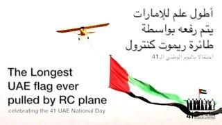 getlinkyoutube.com-The Longest UAE flag Pulled by RC plane أطول علم للإمارات يرفع بطائرة