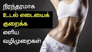 getlinkyoutube.com-நிரந்தரமாக உடல் எடையை குறைக்க எளிய வழிமுறைகள்  Permanent Weight Loss Tips in Tamil