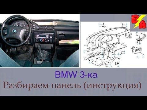 Разборка панели BMW 3, видео инструкция.
