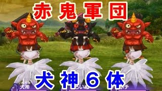 getlinkyoutube.com-妖怪ウォッチ2 真打!赤鬼軍団 VS 犬神6体