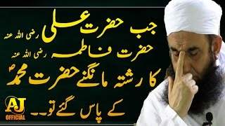 getlinkyoutube.com-Maulana Tariq Jameel Bayan 2017   When Hazrat Ali [R] Asked the P. Mohammad [S] Fatima [R] Relation
